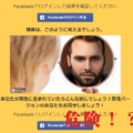 診断系のFacebookアプリは危険!?Facebookアプリの仕組みについて解説(2018年版)